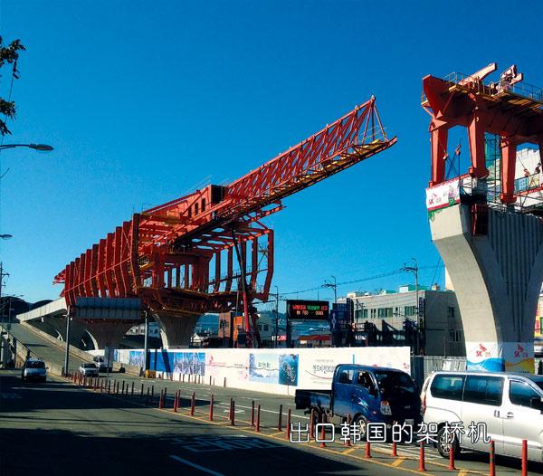 出口韩国的架桥机