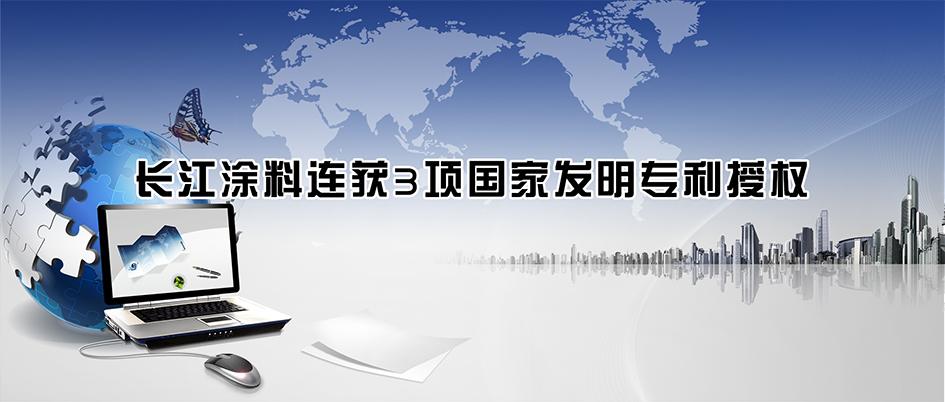 长江yabo88vip1com连获3项国家发明专利