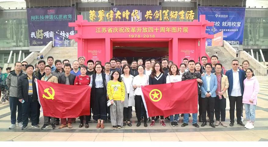 长江涂料党委组织参观江苏省庆祝改革开放40周年图片展