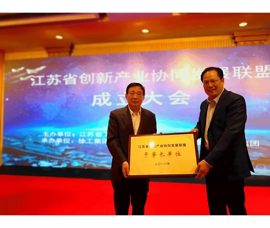 江苏省创新产业协同发展联盟在宁成立长江涂料当选干事长单位